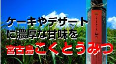 kokutou_bnr236x130