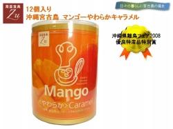マンゴーキャラメル