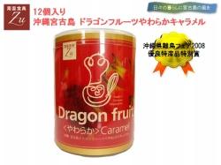 ドラゴンフルーツキャラメル