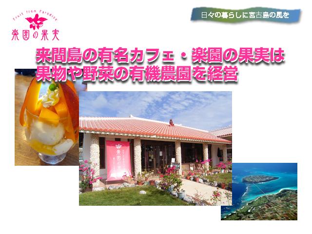 rakuen-yuki1_640x480