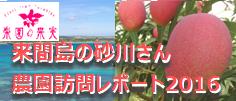 rakuen_repo2016_236x100