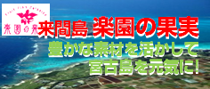 rakuentsukuri_bnr236x130