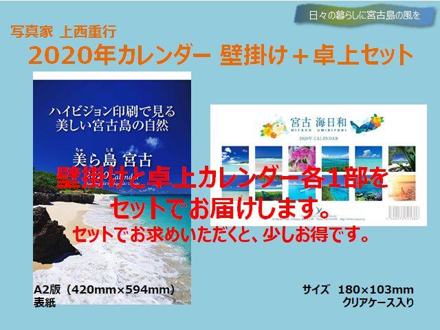 uenishi-set2020