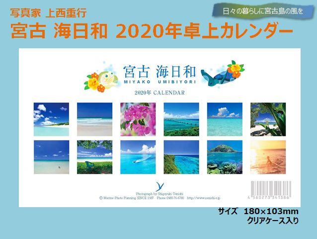 uenishi-umihiyori2020-1