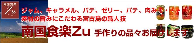 Zu商品トップ