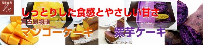 zu_mango_murasakicake_bnr670x150