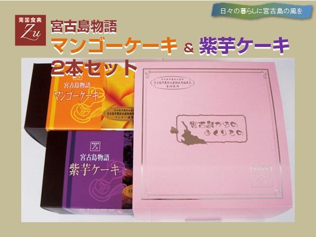 /zu_mango_murasakicake_gift640x480