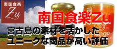 zutsukuri_bnr236x130